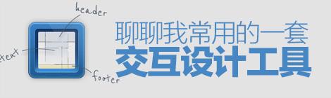 搜狐设计师:聊聊我常用的一套交互设计工具 - www.looksinfo.com网 - UISDC