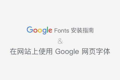 谷歌字体安装指南!教你在网页上使用 Google Web font