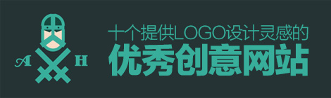 灵感知识两不误!10个提供Logo设计灵感的创意网站 - 优设-UISDC