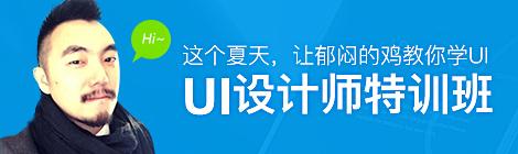 从入门到专业!优设UI设计师特训班火热报名 - 优设网 - UISDC