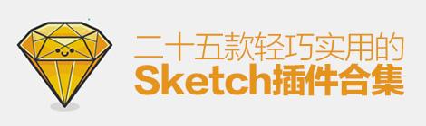 最佳助攻!25款轻巧实用的Sketch插件大合集 - 优设网 - UISDC