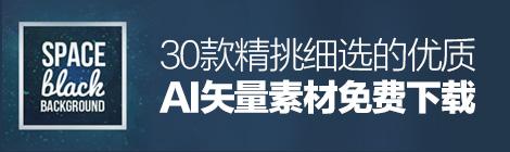 高达800多M!30款精挑细选的优质AI矢量素材免费下载(已打包) - 优设网 - UISDC