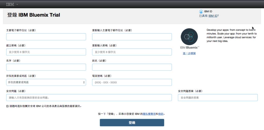 IBM Bluemix 试用注册