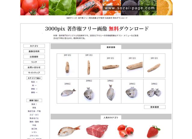 免费可商用!超高分辨率+高质量的日本食物食材图库