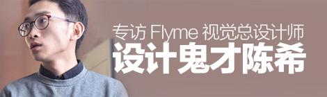 幕后的魅族:偏执的设计鬼才,专访 Flyme 视觉总设计师陈希 - 优设网 - UISDC