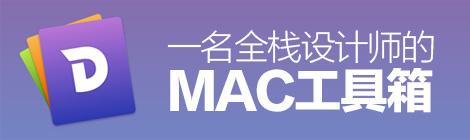 独孤九剑!一名全栈设计师的Mac工具箱(设计/开发/效率) - 优设网 - UISDC