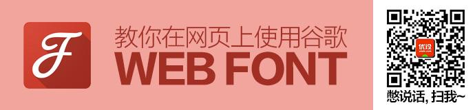 google-web-font-guideline-1