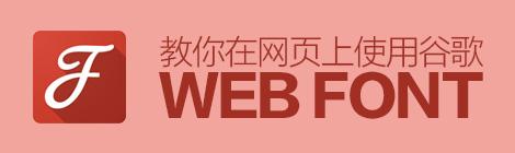 谷歌字体安装指南!教你在网页上使用 Google Web font - 优设网 - UISDC