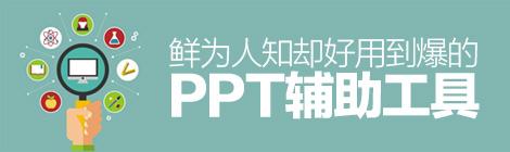 超实用!有哪些鲜为人知却好用到爆的PPT辅助工具?(已打包) - 优设网 - UISDC