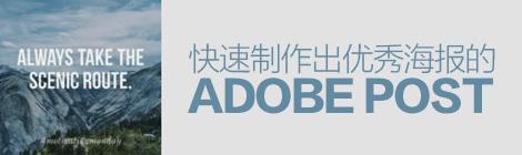 新神器!帮你快速制作出优秀海报的Adobe Post(限IOS) - 优设网 - UISDC