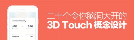 超赞!20个令你脑洞大开的 3D Touch 概念设计案例 - 优设网 - UISDC