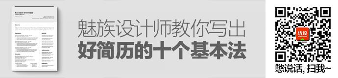 meizu-10-resume-design-principles-1