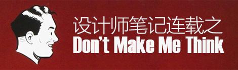 取其精华!设计师读书笔记连载系列之《Don't Make Me Think》 - 优设-UISDC