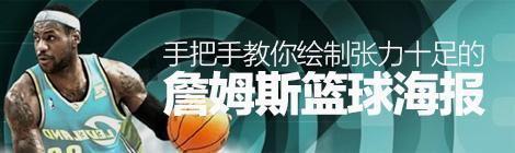 PS教程!手把手教你绘制张力十足的詹姆斯篮球海报 - 优设网 - UISDC
