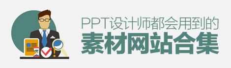 超全面!99%的PPT设计师都会用到的素材网站合集 - 优设网 - UISDC