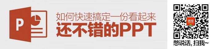 ppt-rapid-design-method-1