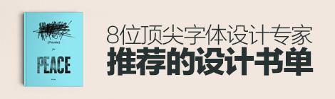 世界读书日!8位顶尖字体设计专家推荐的设计书单 - 优设-UISDC