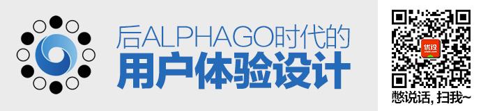 ucan-alpha-go-ux-design-1