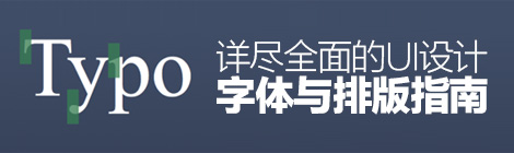 新手福利!一份详尽全面的UI设计字体与排版指南 - 优设网 - UISDC