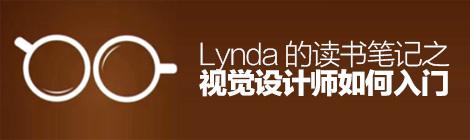 新手教程!Lynda的读书笔记之视觉设计师该怎样入门? - 优设网 - UISDC