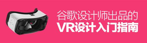 VR教程来了!谷歌设计师出品的VR设计入门指南 - 优设-UISDC