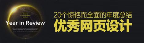 年度力作!20个惊艳而全面的年度总结优秀网页设计 - 优设网 - UISDC