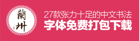 27款张力十足的中文书法字体免费打包下载(非商用) - 优设网 - UISDC
