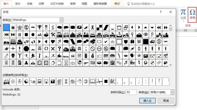 超过10W个图标资源!超全面的PPT图标寻找+使用指南