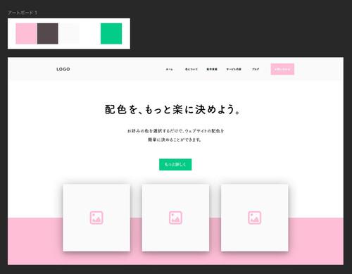 超实用!帮你快速搞定网页配色的方法(附配色神器)