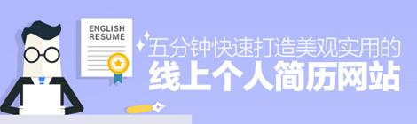酷站推薦!五分鐘快速打造美觀實用的線上個人簡歷網站 - 優設網 - UISDC