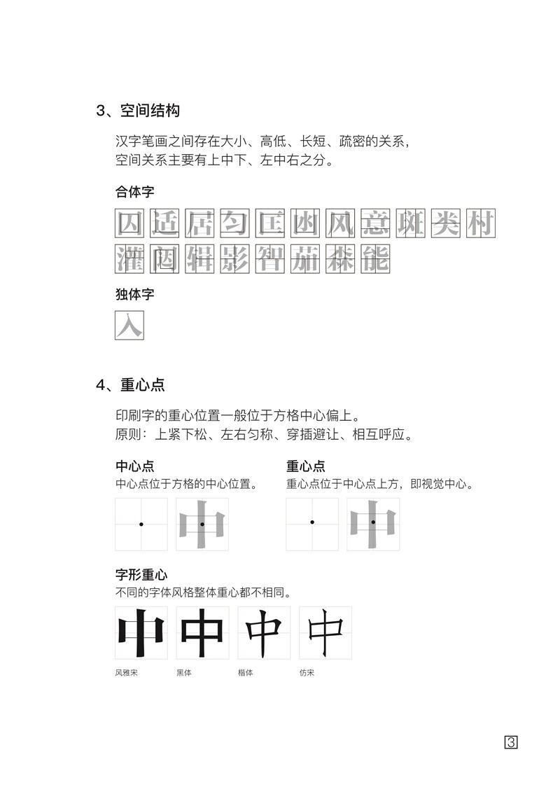 优设专栏!写给新人的中文字体设计基础与编排基础