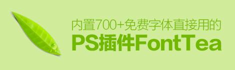 外挂级神器!内置700+免费字体直接用的PS插件Fontea - 优设网 - UISDC