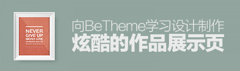 鲜活的案例!向BeTheme学习设计制作炫酷的作品展示页 - 优设-UISDC
