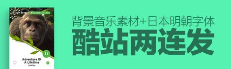 神器两连发!音乐家提供的免费背景音乐素材+日本明朝字体免费下载 - 优设网 - UISDC