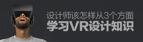 腾讯干货!设计师该怎样从3个方面学习VR设计? - 优设网 - UISDC