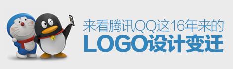 你我的青春!来看看腾讯QQ这16年来的LOGO 设计变迁 - 优设网 - UISDC