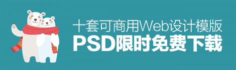 价值4000元!10套可商用的Web设计模版PSD限时免费下载 - 优设-UISDC