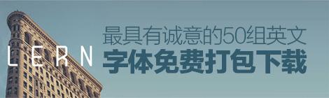 周末福利!五月份最具有诚意的50组英文字体免费打包下载 - 优设网 - UISDC