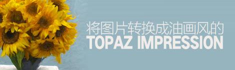 神器推荐!快速将图片转换成水彩/油画风格的Topaz Impression - 优设网 - UISDC