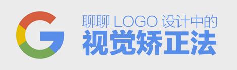 高阶技巧!聊聊LOGO 设计中的视觉矫正法 - 优设-UISDC