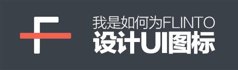 大神专访:我是如何为 Mac 应用 Flinto 设计 UI 图标的? - 优设网 - UISDC