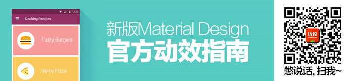 material-motion-design-guideline-2-1