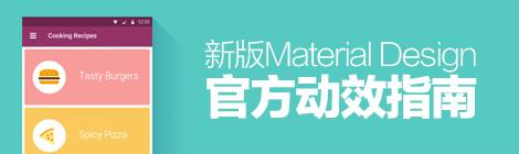 中文版来了!新版MATERIAL DESIGN 官方动效指南(二) - 优设网 - UISDC
