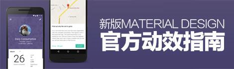 中文版来了!新版MATERIAL DESIGN 官方动效指南(三) - 优设网 - UISDC