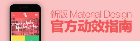 中文版来了!新版Material Design 官方动效指南 - 优设网 - UISDC
