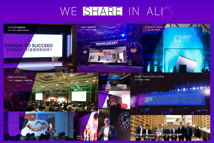 2016-alibaba-ued-conference-5