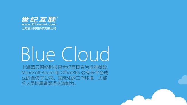 【北京招聘】世纪互联蓝云诚聘高级网站设计师