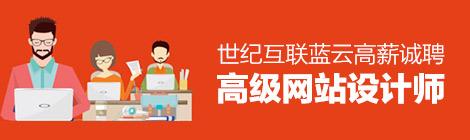 【北京招聘】世纪互联蓝云诚聘高级网站设计师 - 优设-UISDC