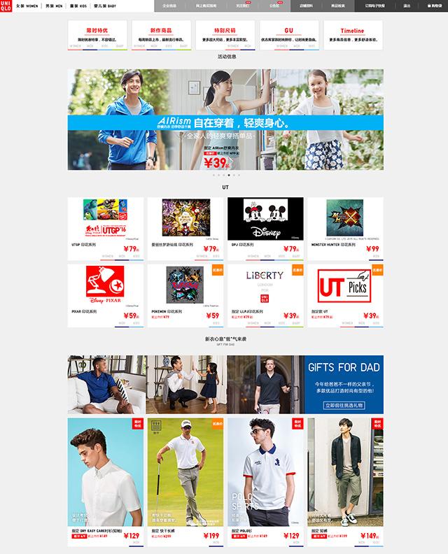 2016-web-designer-wui-9