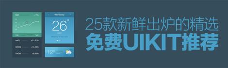 上手可用!25款新鲜出炉的精选免费UI Kit 推荐 - 优设-UISDC